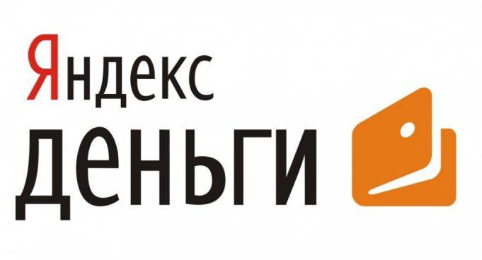 В Яндекс.Деньгах появились подарочные сертификаты крупных ритейлеров