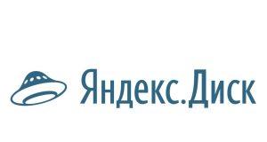 Яндекс.Диск стал бесконечным