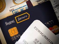 Яндекс.Деньги отменили комиссию за операции по своим картам