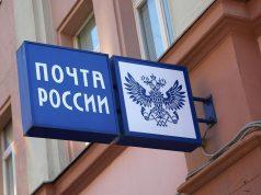 Официально: «Почта России» вскроет каждую посылку из-за новых правил