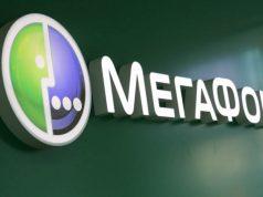 МегаФон запустил кэшбэк с платежей за мобильную связь