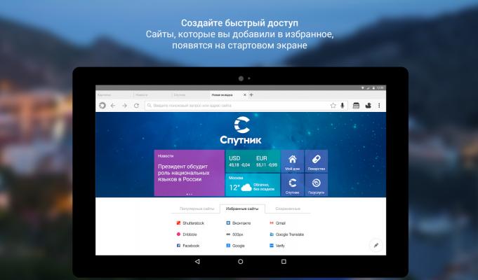 «Ростелеком» разработает защищенные версии браузера «Спутник» для всех платформ до конца года