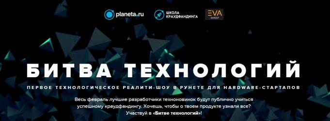 В России начнется первое реалити-шоу для стартапов «Битва технологий»