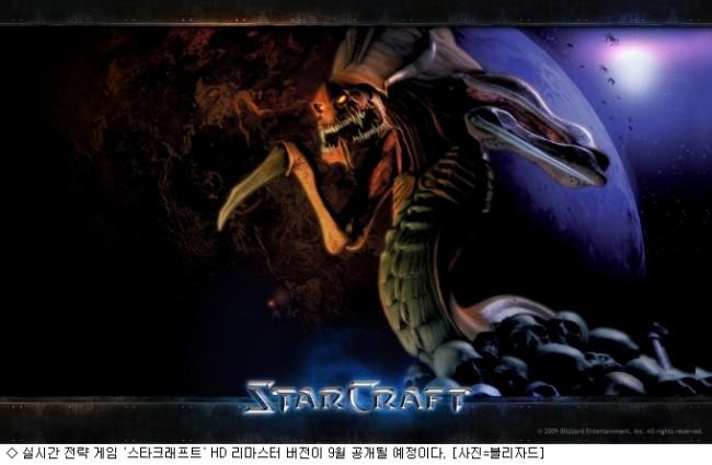 Blizzard готовит HD-переиздание StarCraft