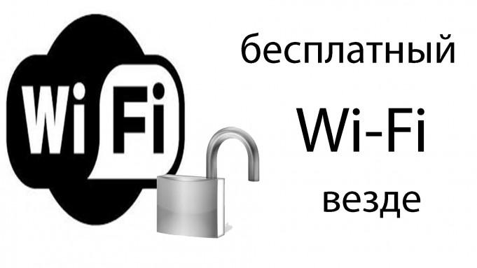 Как подключиться к WiFi не зная пароля