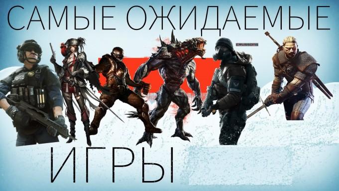 Новинки игр 2016 на PC: список. Самые ожидаемые игры на ПК 2016 года