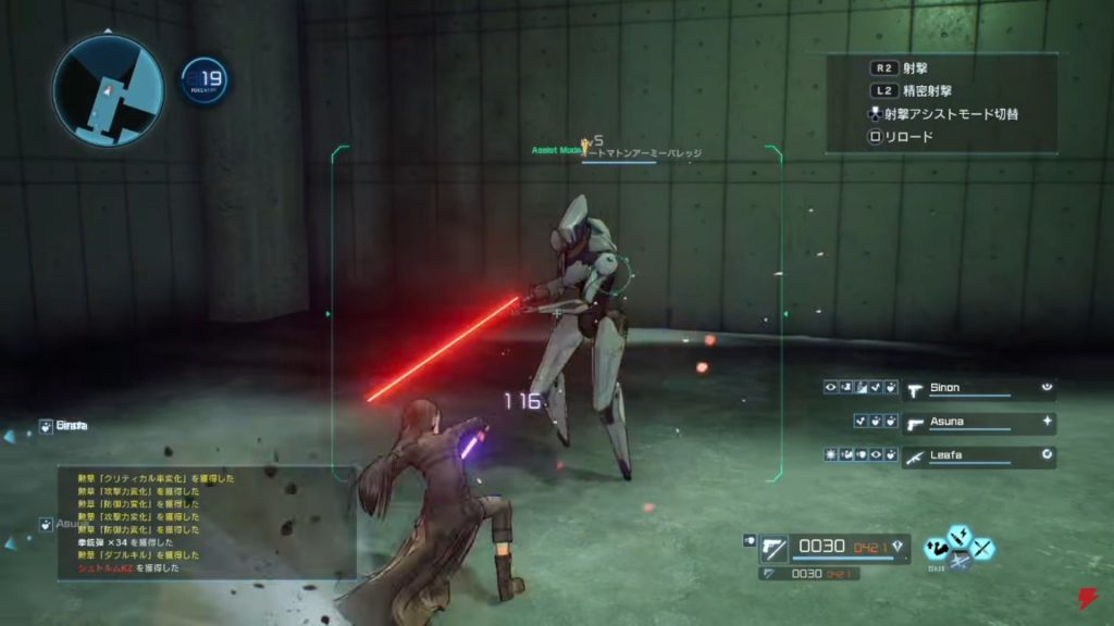 Sword Art Online: Fatal Bullet – На грани ужаса и смелости!
