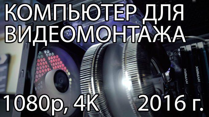 Компьютер для видеомонтажа 2018 года