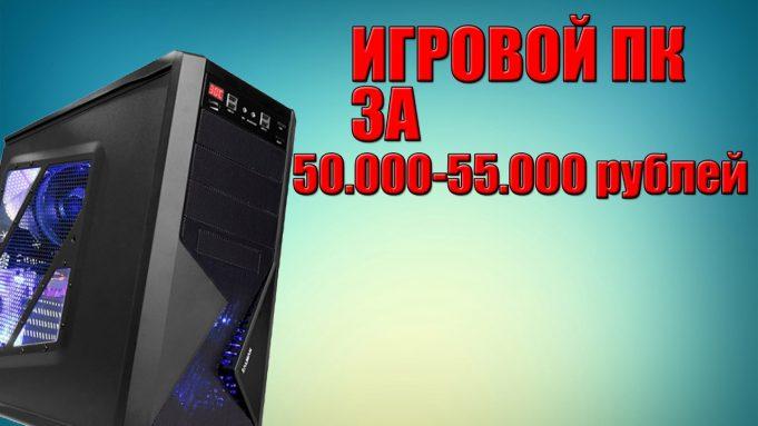 Игровой компьютер за 50000 рублей в 2018 году