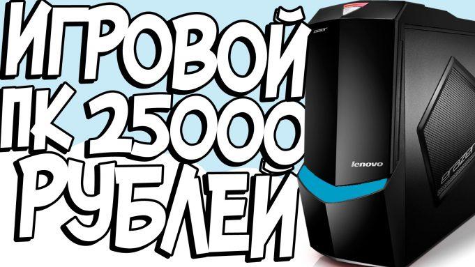 Игровой компьютер за 25000 рублей в 2018 году