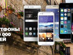 Лучшие смартфоны 2018 года до 20000 рублей